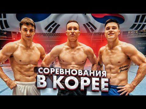 Соревнования в Корее - Выжить любой ценой!