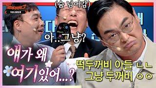 [#얘가왜] 박영진X이상준 둘 다 죽을 것 같은 극딜 끝판왕 두분사망토론ㅋㅋㅋ 이상준 낳았더니
