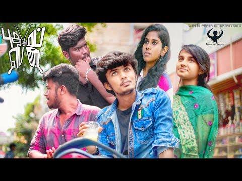 PUDHUMAI PENN | Tamil short film | Cop Sri | Poonam | Hari krishnan | Sri Mugi | Vaishnav