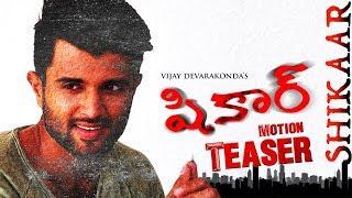 Vijay Devarakonda's Shikaar Movie First Look Motion Teaser | #VD4 | Arjun Reddy | YOYO Cine Talkies