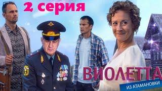Виолетта из Атамановки / Сериал/  Серия 2