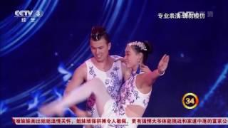 [黄金100秒]杂技《青花之恋》 演唱:云之恋组合 | CCTV