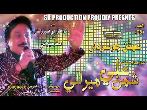 Zulfan je aseeran / Shaman Ali Mirali new song album 05 sr production 2018