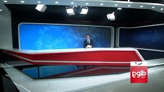 TOLOnews 6pm News 09 May 2017 / طلوع نیوز، خبر ساعت شش، ۱۹ ثور ۱۳۹۶