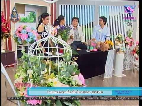 สัมภาษณ์  ร้านดอกไม้ ทิวลิปฟลาวเวอร์  ( Tulips Flower Shop )