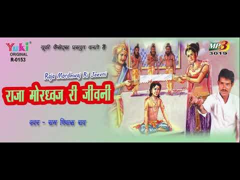 राजा मोरध्वज री जीवनी -स्वर -रामनिवास राव |राजस्थांनी लोक भजन |Raja Mordhwaj Ri Jeevni