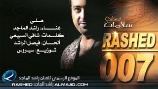 هلي - راشد الماجد | 2007