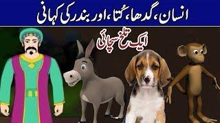 Kahani Insan Gadha Kutta Aur Bandar ! Story Of Monkey Donkey Dog & Man Urdu/Hindi