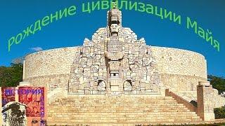 Рождение цивилизации Майя