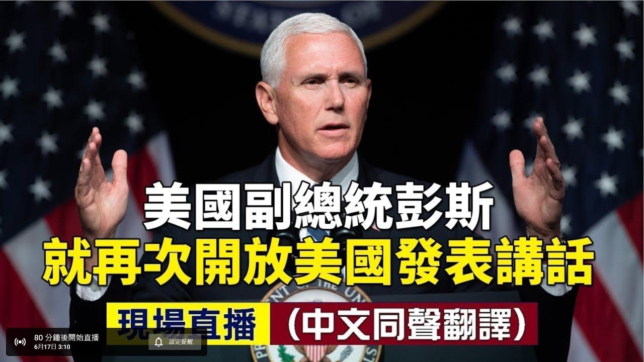 【香港直播20200617】美國副總統彭斯在溫尼伯戈工業公司就再次開放發表講話   #香港大紀元新唐人聯合新聞 ...
