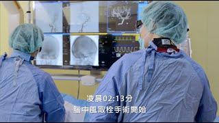 北醫影像醫學部宣傳短片 30秒