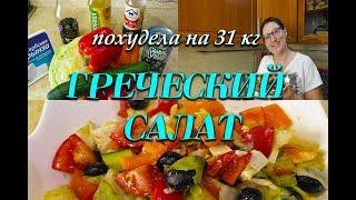 Греческий Салат Лучший Салат при похудении   Ем и худею Похудела на 31 кг