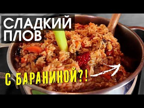 Рецепт плова из баранины и сухофруктов (pilav)  Как приготовить сладкий плов в кастрюле   ENG SUB