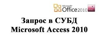 Запрос в СУБД Microsoft Access 2010 - создание