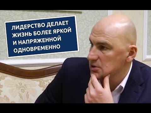 """Радислав Гандапас: """"Успех - результирующий эффект лидерства"""""""