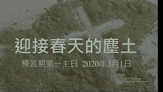 Publication Date: 2020-03-01 | Video Title: 20200301合堂崇拜