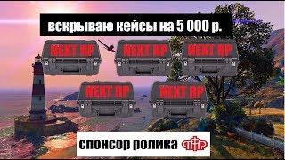 NextRP! Открываем 5 Платиновых Кейсов!   Игровой Клуб Вулкан Онлайн Платина