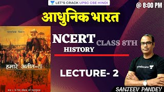 NCERT Class 8TH  | Modern History | Lecture 2 | UPSC CSE/IAS 2021/22 | Sanjeev Pandey