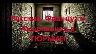 Как Русский Француз и Американец в тюрьме сидели 36 Анекдот от Веталя АНЕКДОТЫ 18 ПРИКОЛЫ