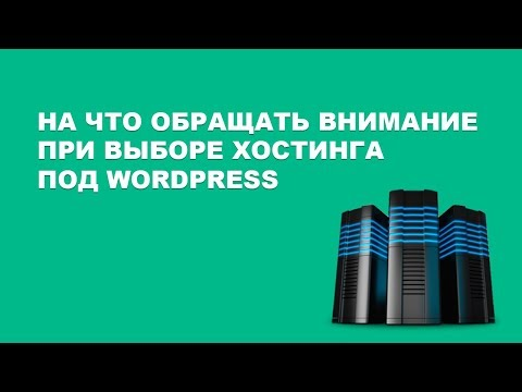 На что обращать внимание при выборе хостинга под WordPress?