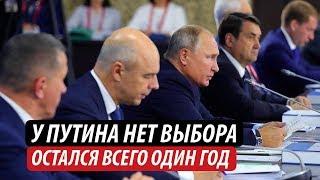 У Путина нет выбора. Остался один год