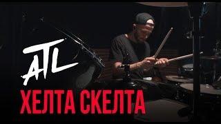 Смотреть клип Atl - Хелта Скелта