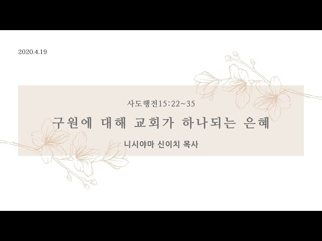 2020/04/19 구원에 대해 교회가 하나되는 은혜(사도행전15:22-35)