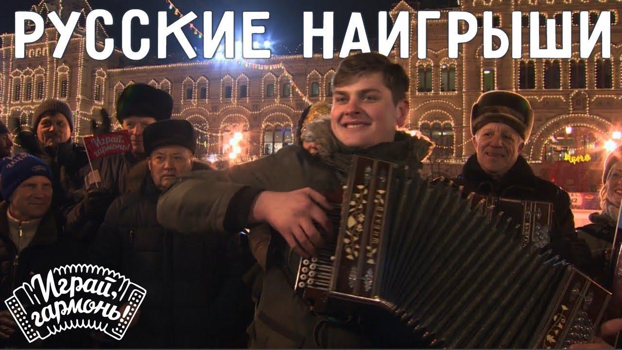 Играй, гармонь! | Владимир Игошин (Нижегородская область) | Русские наигрыши