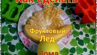 Фруктовый лед из бананов и яблок|Легкий рецепт|Формочки из FIX PRICE