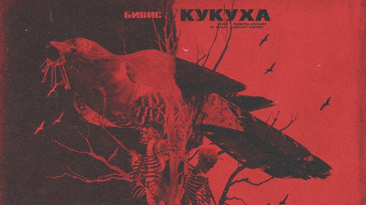 BEAV!SE - КУКУХА (Премьера трека 2019)