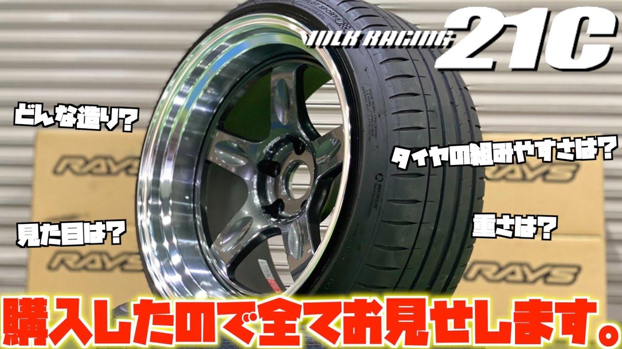 Download 【開封動画】VOLK RACING 21C買っちゃいました!!