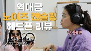 SONY WH-1000XM4 노이즈 캔슬링 헤드폰 리뷰…