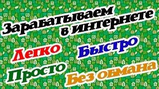 Способы заработка в интернете - 3000 рублей легко!