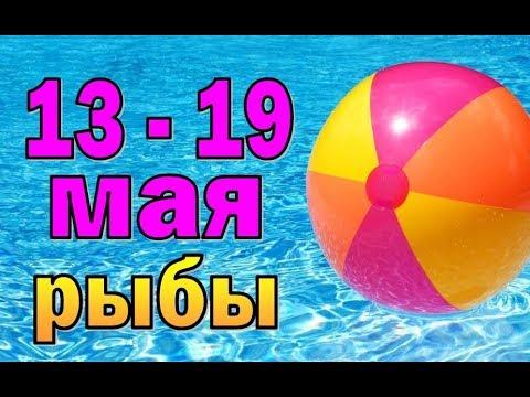 РЫБЫ  неделя с 13 по 19 мая. Таро прогноз гороскоп