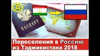 Переселения в Россию из Таджикистана получили 1700 граждан / 2018