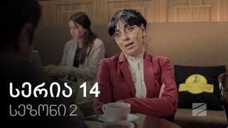 ჩემი ცოლის დაქალები - სერია 14 (სეზონი 2)