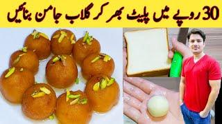 Ghulab Jamun Recipe By ijaz Ansari  بریڈ سے گھر پر گلاب جامن بنائیں  Easy Recipe With Bread