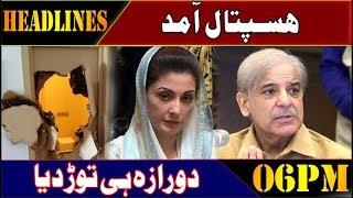 Maryam Nawaz In Hospital! - News Headlines | 06:00 PM | 19 Feb 2019 | Lahore Rang