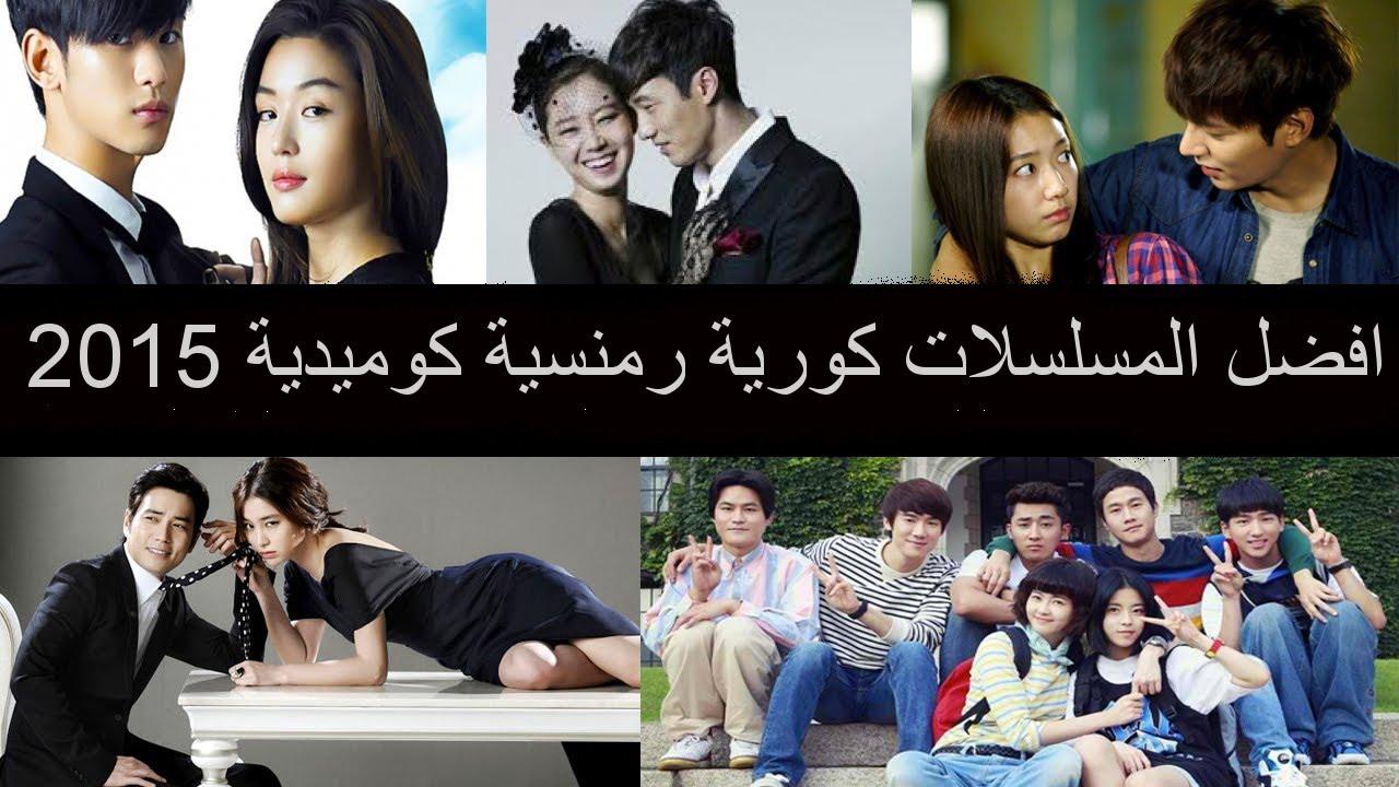 مسلسلات كورية من أبدع ما
