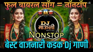 full viral Song | Nonstop Dj Old Hindi Song Kadak Mix नाॅनस्टाॅप डि जे माऊली | Dolki & Sambal Halgi