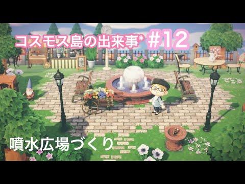 あつ森 噴水広場 作り方 【あつ森】案内所前の噴水広場の作り方#01|Information