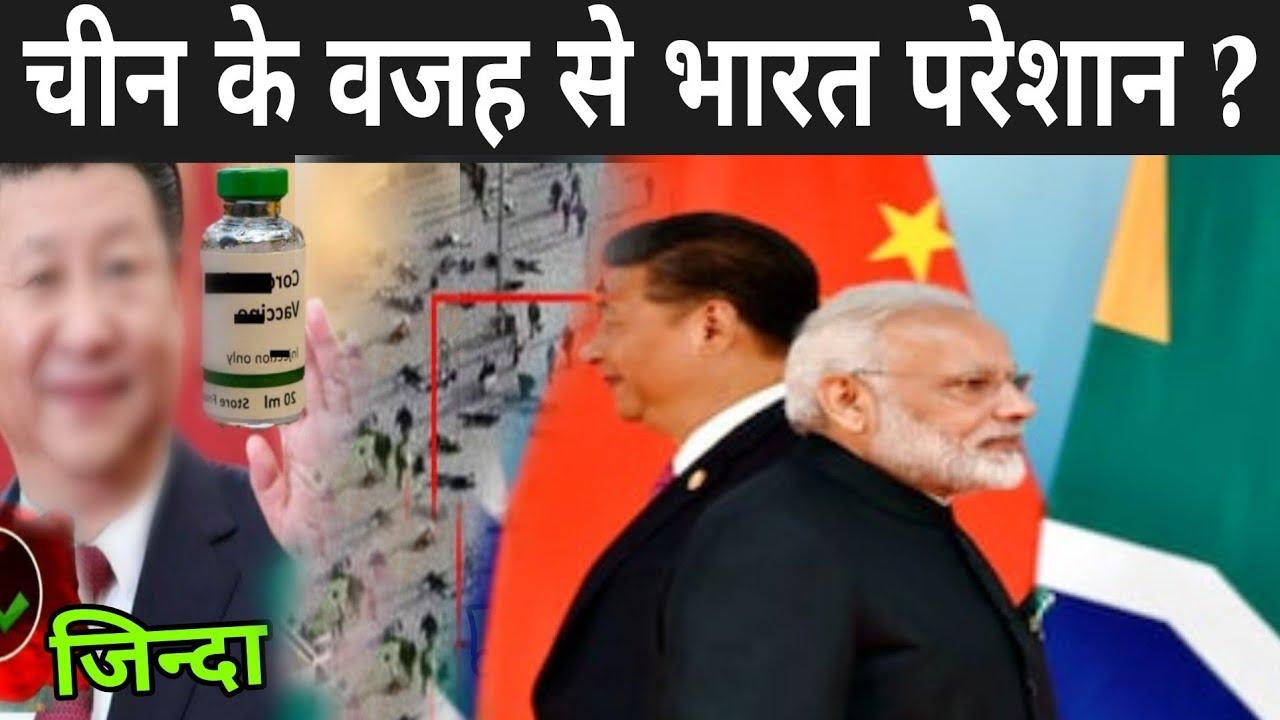 कोरोना से उबर कर तेजी से आगे बढ़ रहा चीन   China Vs India In Hindi