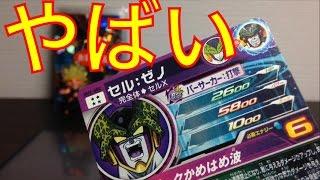 SDBH トレード 開封【ビックリ!!豪華なオマケ】スーパードラゴンボールヒーローズ