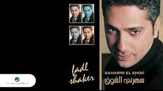 Fadl Shaker ... Snin El Shok | فضل شاكر ...سنين الشوق