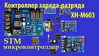 Правильний заряд - розряд, захист акумулятора   XH - M603.