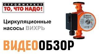 Циркуляционные насосы ВИХРЬ - купить циркуляционный насос в Москве, насосы, насосное оборудование(Строймаркет