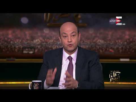 كل يوم ـ عمرو أديب: حتى الآن لم يتم إعلان نتيجة أفضل لاعب في الدوري الإنجليزي  - 00:21-2018 / 4 / 23
