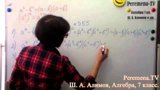 Алгебра, Ш  А  Алимов, 7 й класс, задача 355