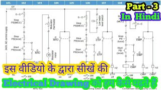 Electrical Drawing Part -3 / Electrical single line and control Circuit  Drw / Electrical Technician