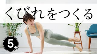 【1日5分で美しく引き締まる】魔法のくびれトレーニング! #351